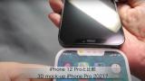 iPhone 13 Pro terá entalhe menor e câmera selfie reposicionada